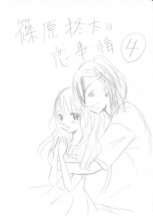 篠原柊太の恋事情4-1_0001
