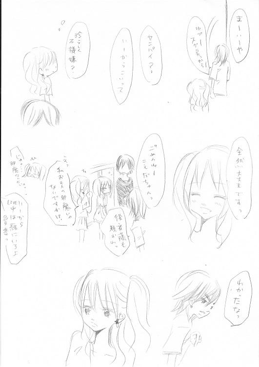 篠原柊太の恋事情4-1