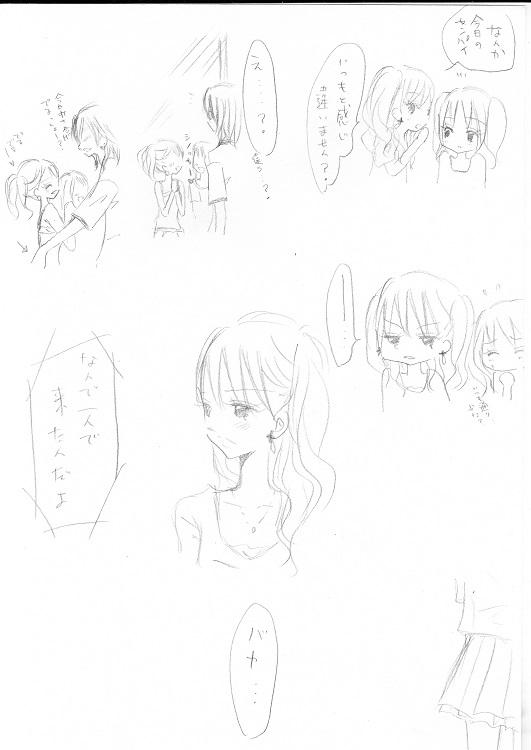 篠原柊太の恋事情4-1_0005