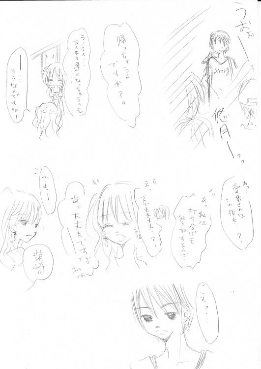 篠原柊太の恋事情4-2_0001