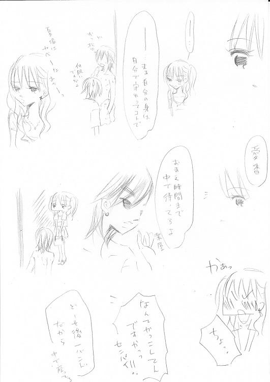 篠原柊太の恋事情4-2_0003