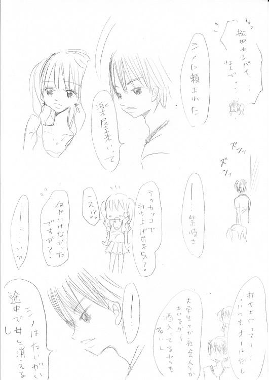 篠原柊太の恋事情4-2_0002