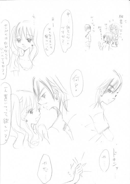 篠原柊太の恋事情4-2
