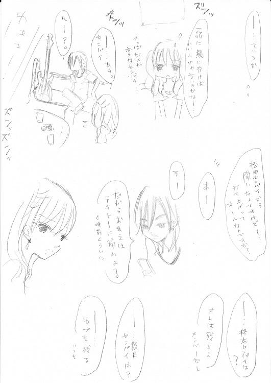 篠原柊太の恋事情4-3_0001