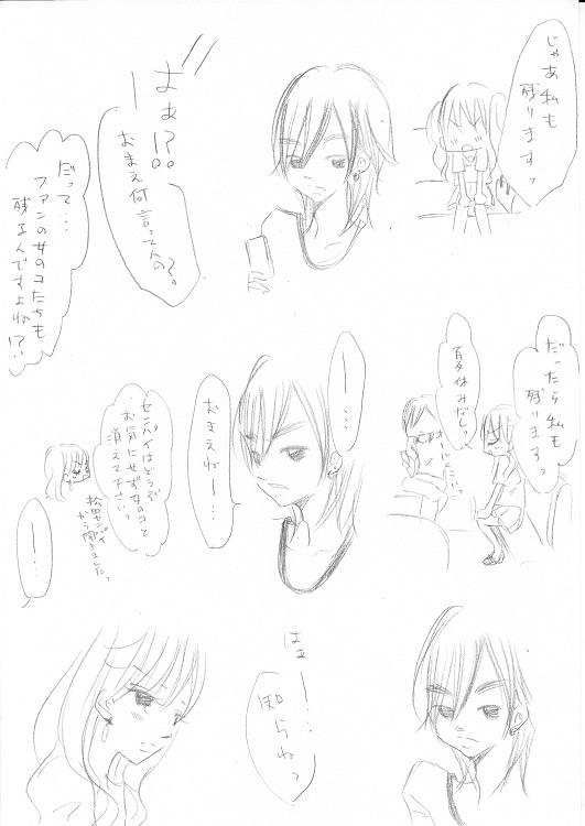 篠原柊太の恋事情4-3_0002