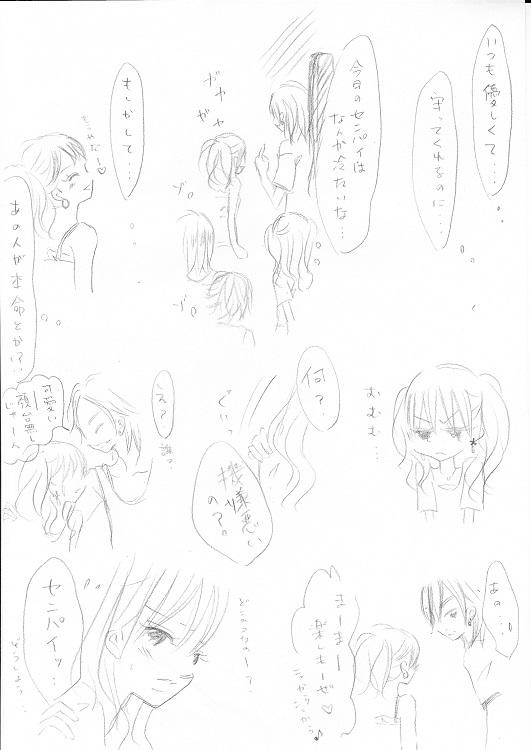 篠原柊太の恋事情4-3_0003