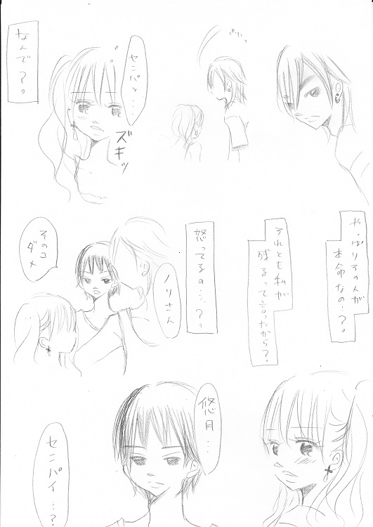 篠原柊太の恋事情4-3