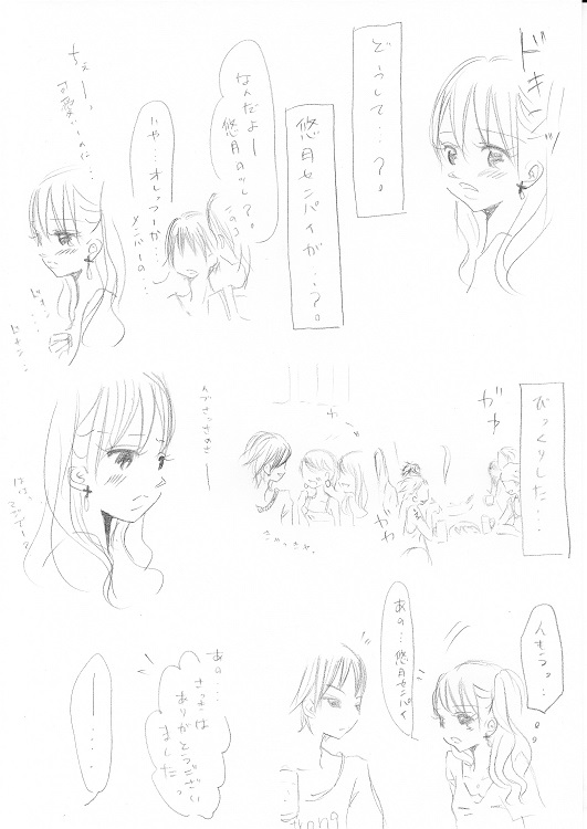 篠原柊太の恋事情4-4_0001