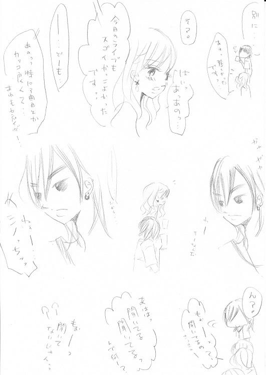 篠原柊太の恋事情4-4_0002