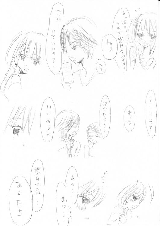 篠原柊太の恋事情4-4_0003