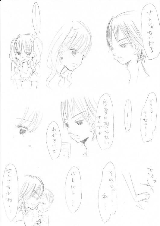 篠原柊太の恋事情4-4_0004