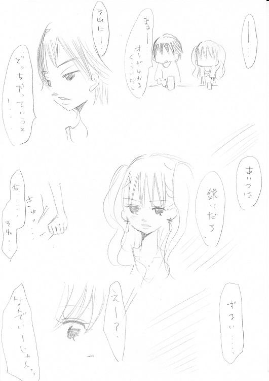 篠原柊太の恋事情4-5_0001