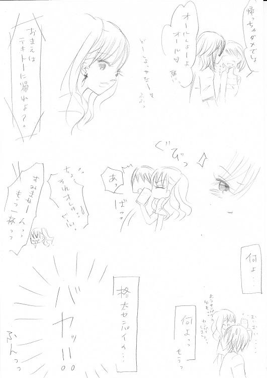 篠原柊太の恋事情4-5_0002