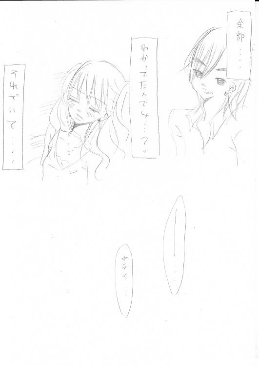 篠原柊太の恋事情4-5_0004