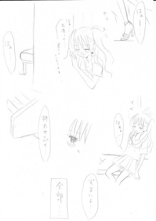篠原柊太の恋事情4-5_0003