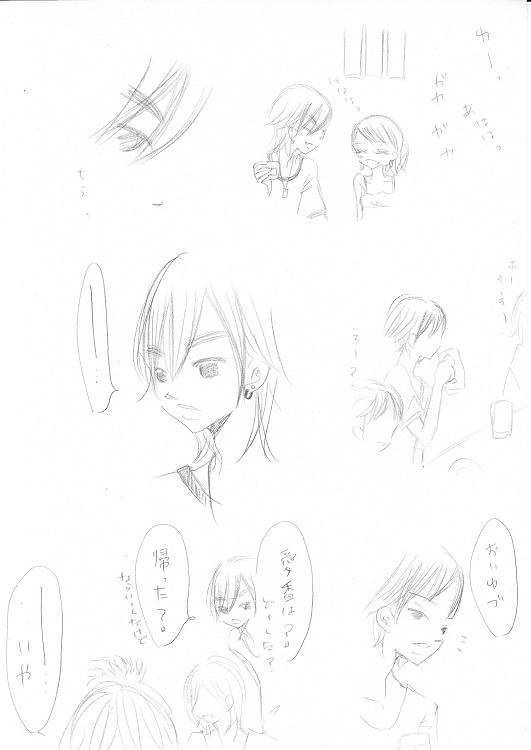 篠原柊太の恋事情4-6_0001