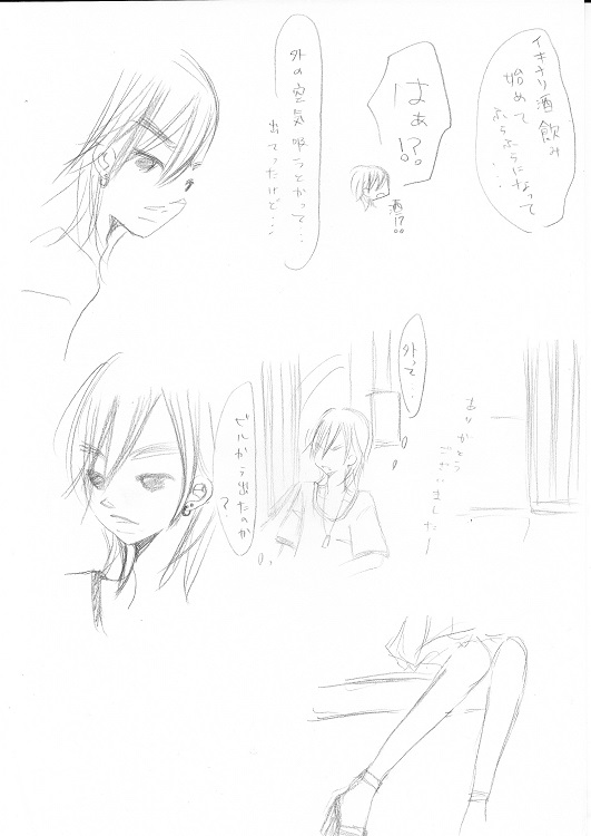篠原柊太の恋事情4-6_0002