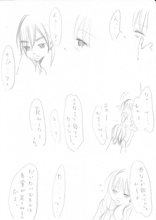 篠原柊太の恋事情4-6_0004