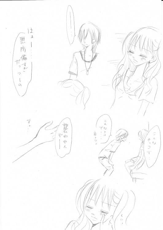 篠原柊太の恋事情4-6_0003