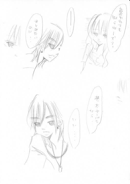 篠原柊太の恋事情4-6_0005