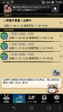 Screenshot_2013-11-08-11-43-45.png