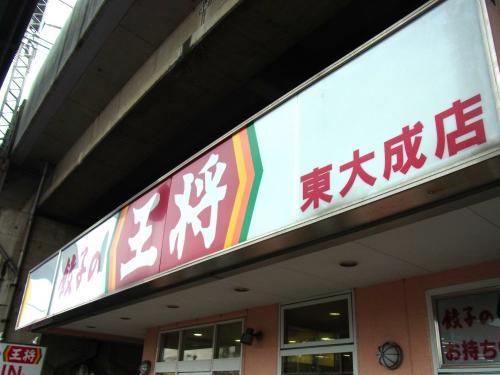 131104-101王将(S)