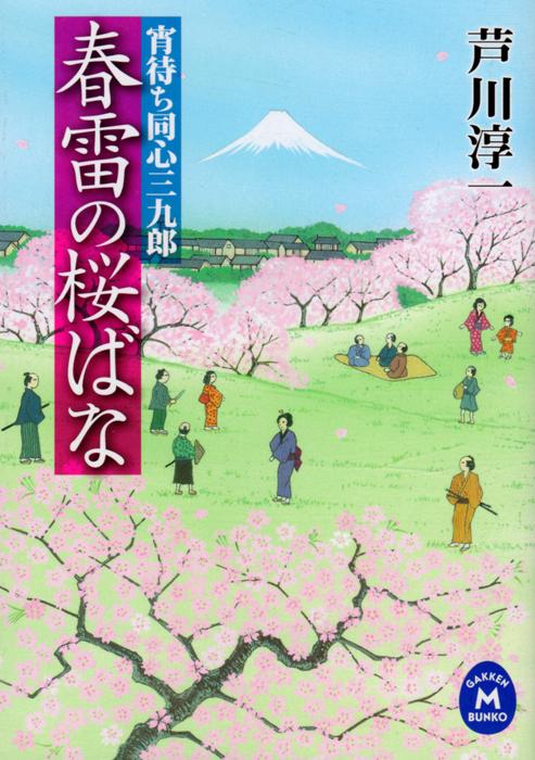 アシシ 春雷の桜ばな039