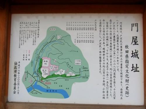 5門屋城縄張り (1200x900)