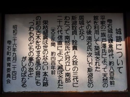 6雫石城 (1200x900)