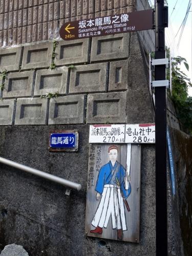 6龍馬案内ぜよ (900x1200)