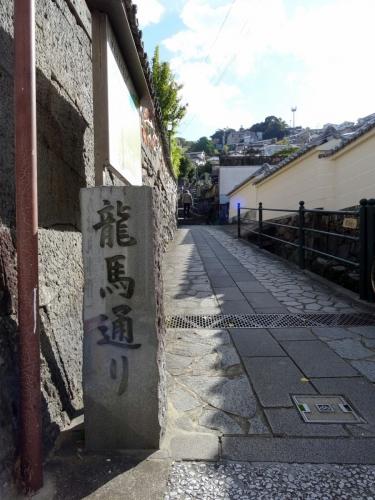 1龍馬通り入り口 (900x1200)