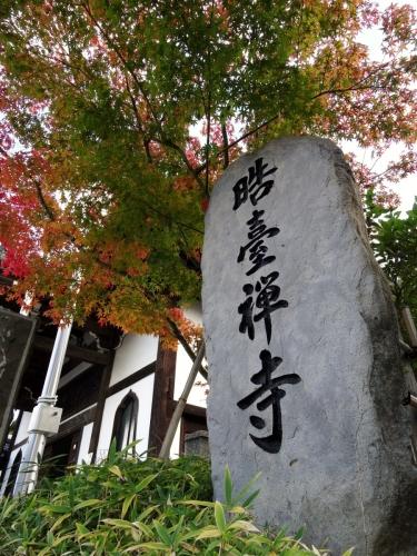 1晧台寺 (900x1200)