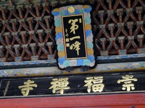 7崇福寺第一峰門 (1200x900)