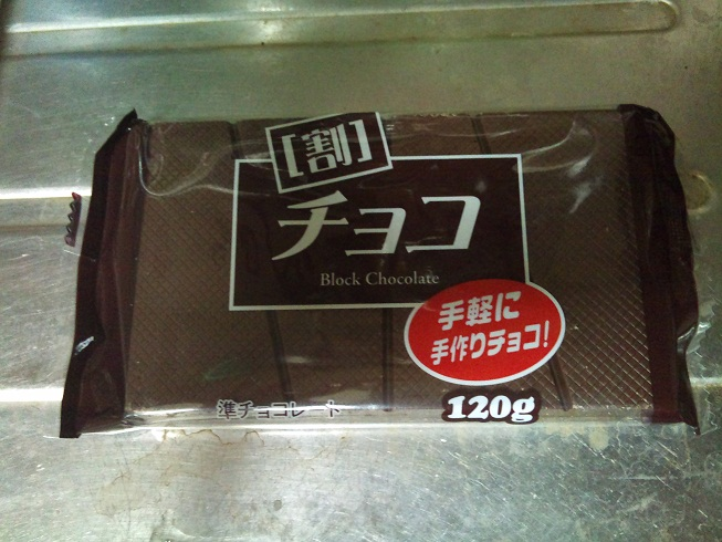 マルエイ30円チョコ