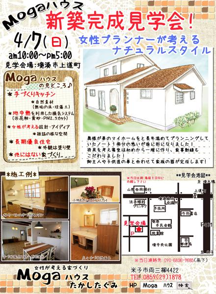 minmi_20130406110658.jpg