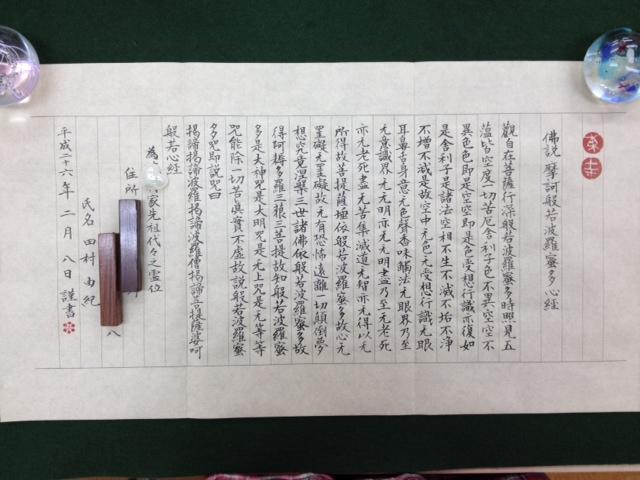 2014.2.8 勧進写経 東寺