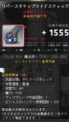 ビーストテイマー用の120武器