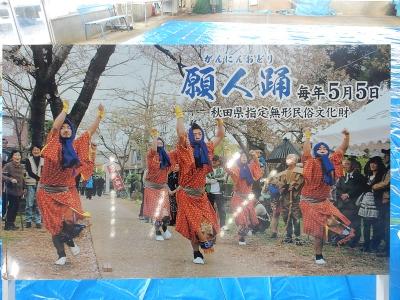 国民文化祭~八郎潟 008