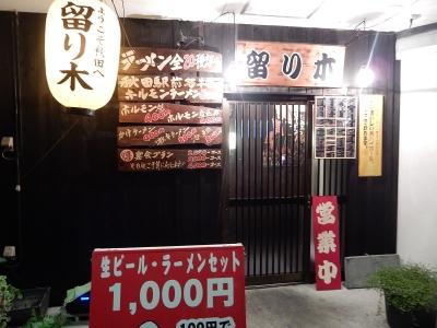 秋田の夜 目黒~とまりぎ 017