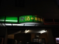 IMG_0699 (中)