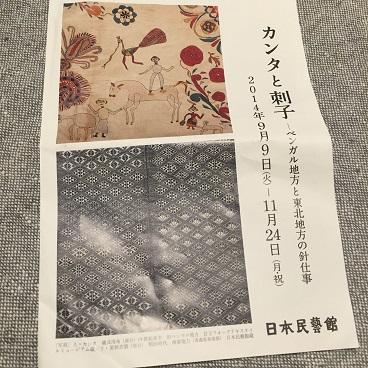 日本民芸館3