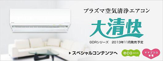 東芝エアコン大清快 GDRシリーズ