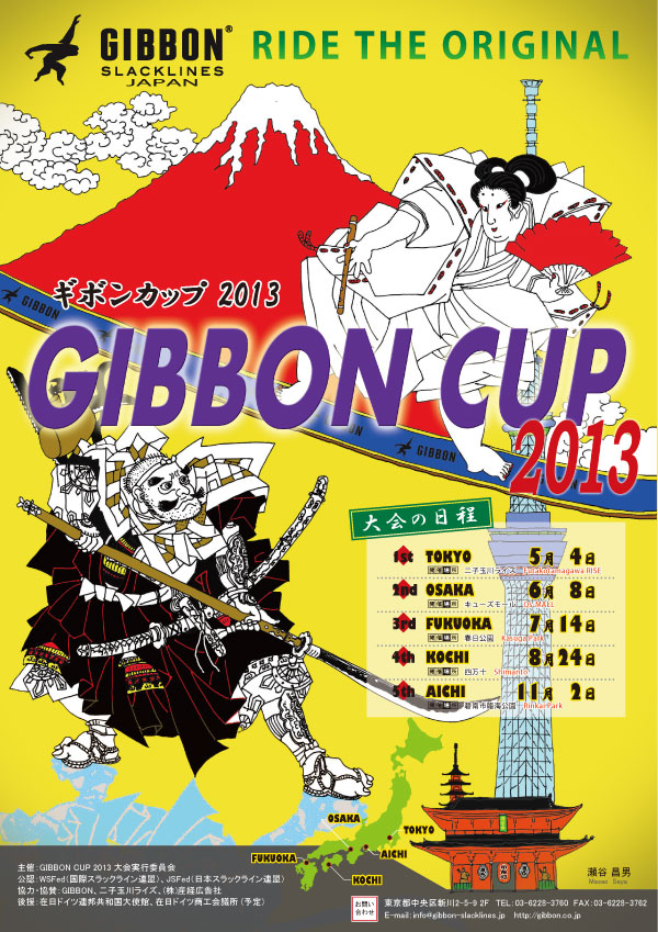 gibboncup poster