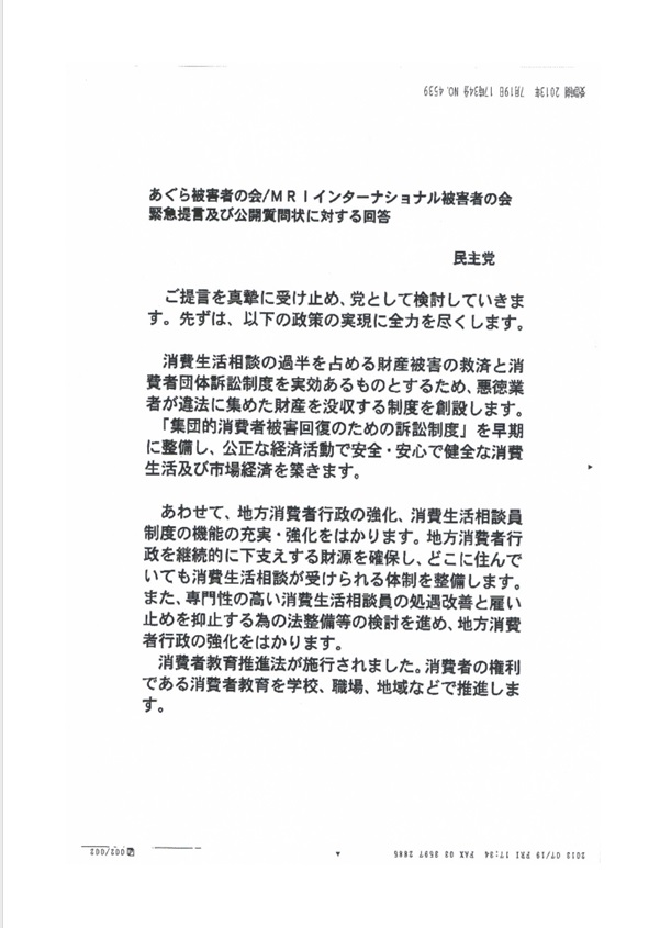 20130720_minsyu.jpg