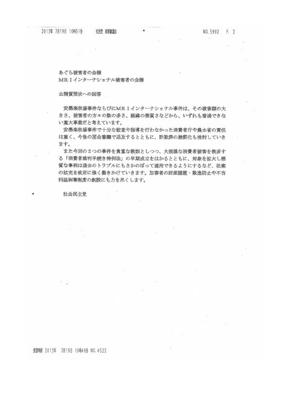 20130720_syakai.jpg
