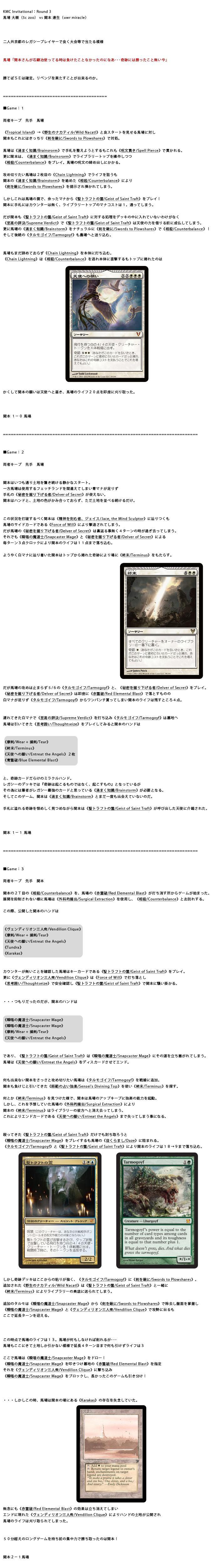 R3Sekimotobaba.jpg