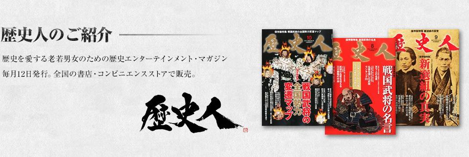 about_rekishijin.jpg