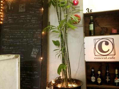 conceal. cafe MIYAMASUZAKA 入口