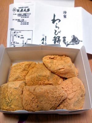 彦九郎 わらび餅