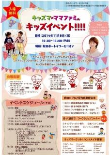 ママファミ&キッズマ 企画イベント